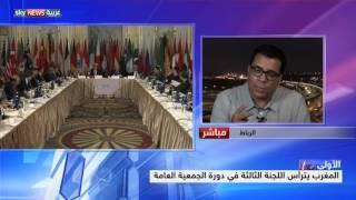 انطلاق أعمال الجمعية العامة للأمم المتحدة والمغرب يترأس اللجنة الثالثة