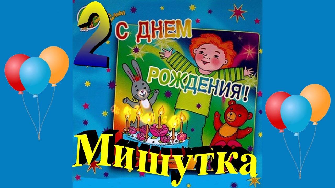 Поздравление с днем рождения мишутка