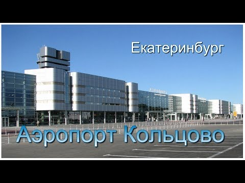 Екатеринбург Кольцово  Зона прилета