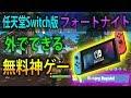 【フォートナイト 実況】任天堂Switch版フォートナイトやってみた!!part  154 FORTNITE【ななか】