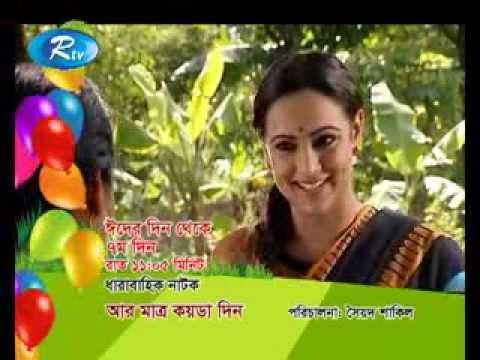 Bangla celebrity talk show