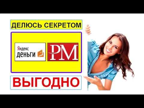 Как вывести деньги с Яндекс кошелька на Перфект мани