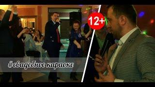 [2017.01.21] Конкурсы на свадьбе: свадебное караоке