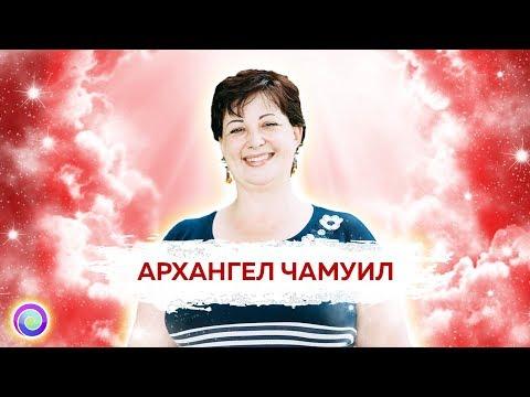 АРХАНГЕЛ ЧАМУИЛ Любовь играет главенствующую роль в нашей жизни Оксана Лежнева