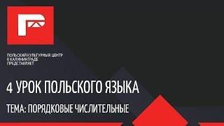 польский язык видео уроки