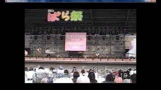 2005年の福山ばら祭りのステージに出させていただいた時の映像です。 こ...