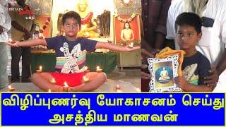 விழிப்புணர்வு யோகாசனம் செய்து அசத்திய மாணவன் | Yoga | Thiruvannamalai | Thirukarthigai Dheebam