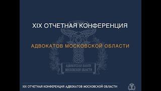 XIX отчетная конференция адвокатов Московской области