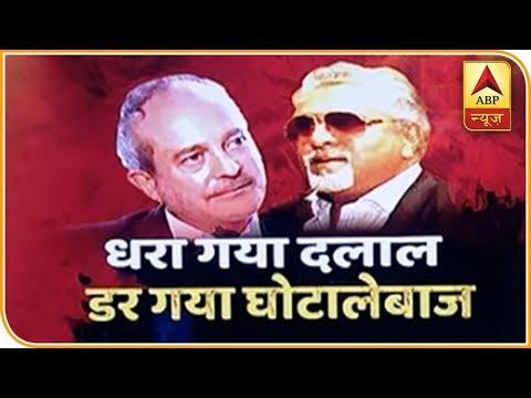 Vijay Mallya Offers To Repay 100% Principal Amount To Banks | ABP News