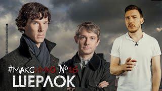 #МаксИмхо №16 - Шерлок (Sherlock)