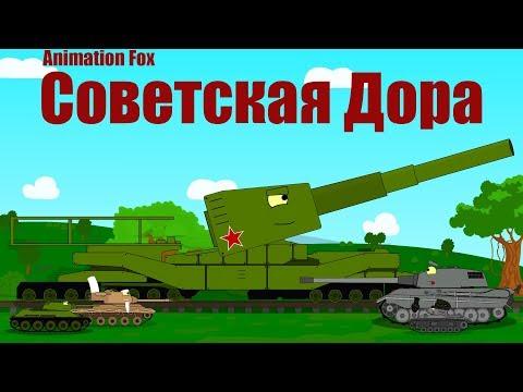 Мультики про Танки. Советская Дора