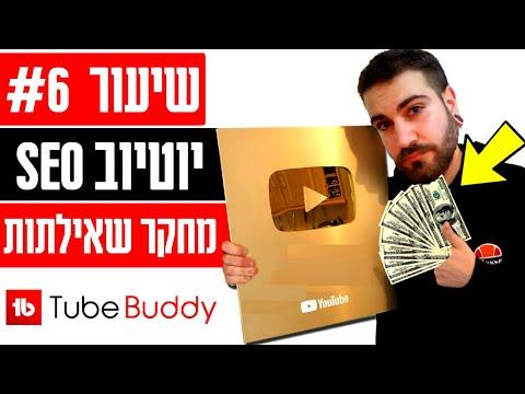 קורס יוטיוב איך לקדם סרטון ביוטיוב Youtube SEO 2021 | מדריך מחקר מונחי חיפוש