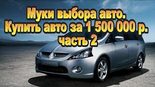 Муки выбора авто Купить авто за 1500000 часть 2