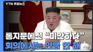 김정은, 정치국회의서 '공무원 사살' 언…