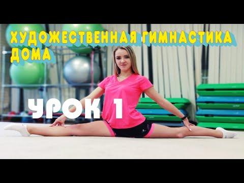 Художественная гимнастика урок видео