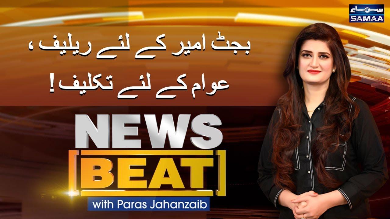 News Beat   SAMAA TV   19 June 2021