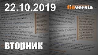Новости экономики Финансовый прогноз (прогноз на сегодня) 22.10.2019