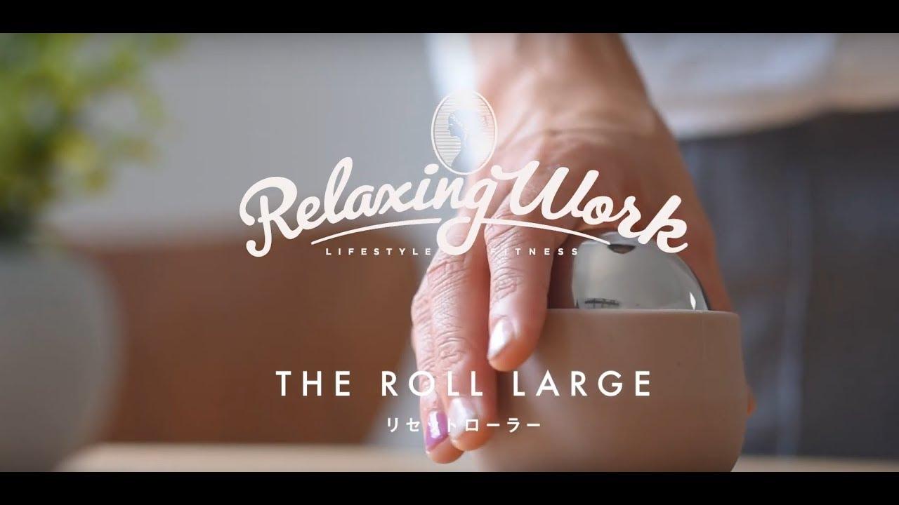 HATACHI RelaxingWork リセットローラーLARGE