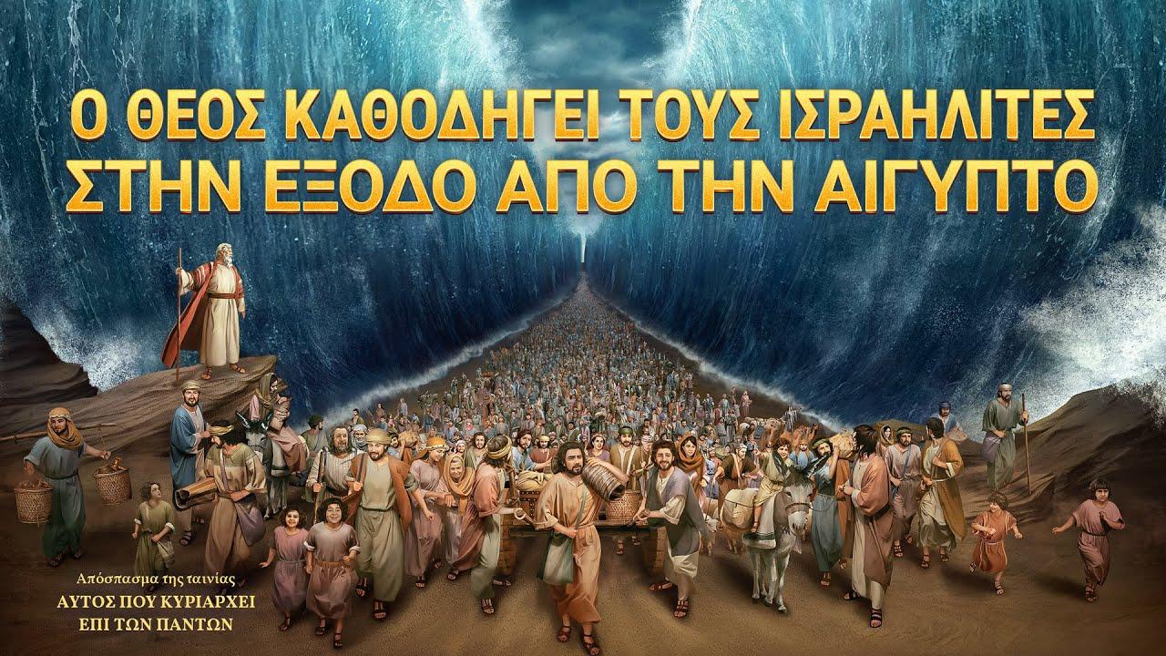 «Αυτός που κυριαρχεί επί των πάντων» - Ο Θεός καθοδηγεί τους Ισραηλίτες στην έξοδο από την Αίγυπτο
