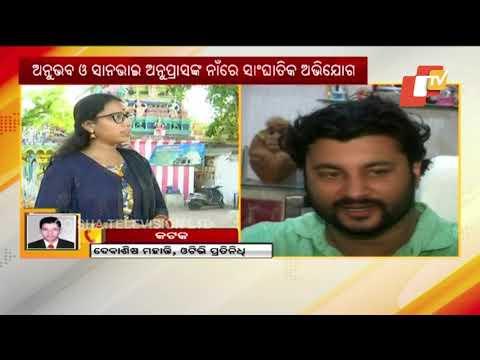 FIR Registered Against BJD's Kendrapara MP Anubhav Mohanty