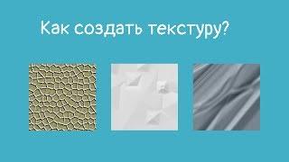 Как создать текстуру ткани, бумаги и камня?  Уроки фотошоп.