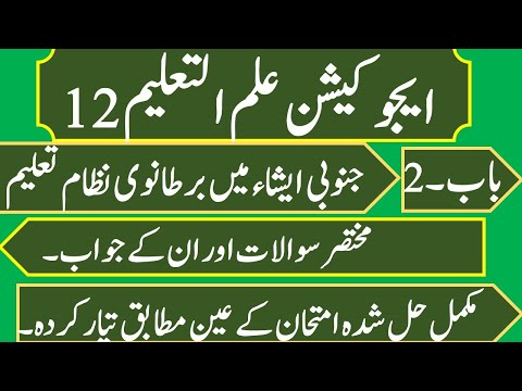 Educaton class12 | 12th class education chapter 2 short question | education 2nd year short question