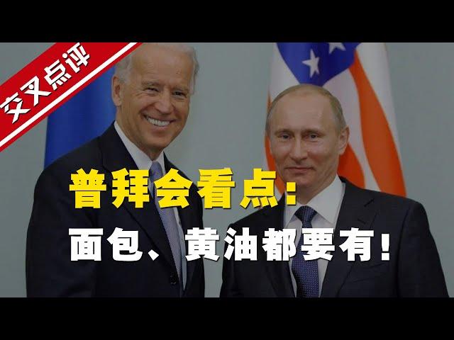 """【大咖说】美俄首脑会晤在即 """"过山车""""之后怎么谈?"""
