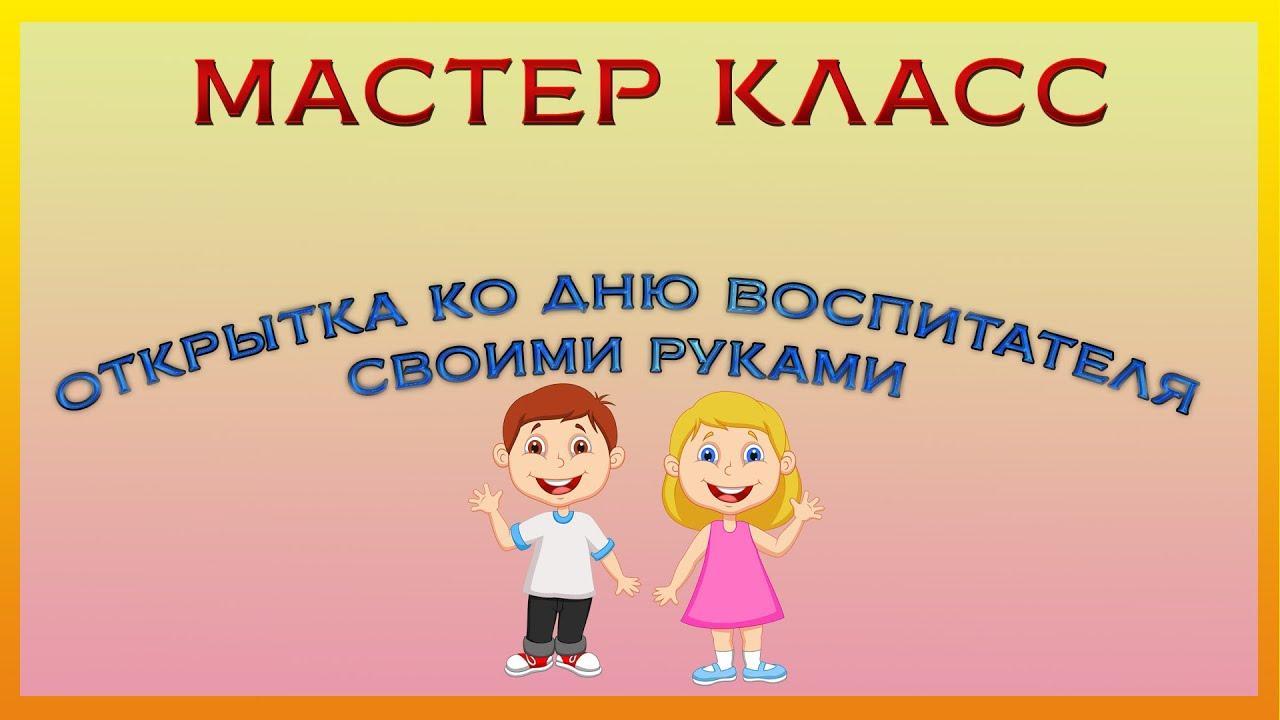 Открытка своими руками день воспитателя и дошкольного работника