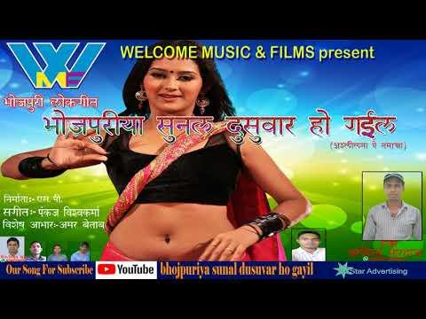 Bhojpuriya Sunal Dusubar Ho Gayil (MP3) || Arvind Bhardwaj || Welcome Music & Films