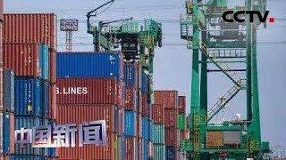 [中国新闻] 新闻观察:中国关税总水平已降至7.5% | CCTV中文国际