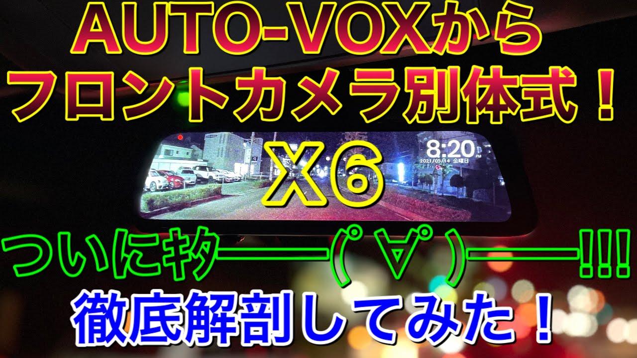 待望の新型!AUTO-VOXからついにフロントカメラ別体式の近未来感デジタルインナーミラーが出た!X6をトヨタ ヴェルファイアに付けてみた!ドライブレコーダー