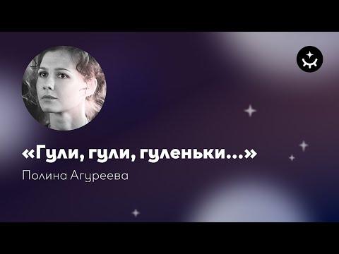 Полина Агуреева «Гули, гули, гуленьки...» / Polina Agureeva \