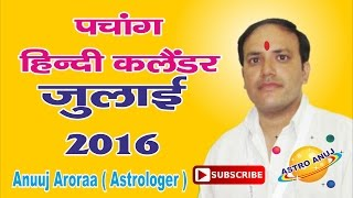 Panchang, july 2016  hindi calender dates ekadashi purnima etc