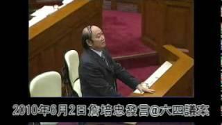 黃毓民/詹培忠/立法會/政治