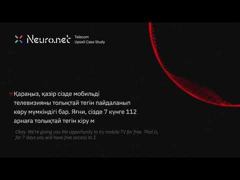 Telecom. Upsell Case Study Kazakhstan