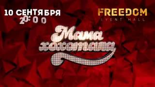 10 сентября - Телевизионный концерт Шоу Мамахохотала | 20:00