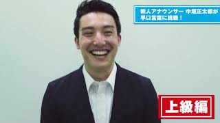 新人・中垣アナは昭和歌謡好き! 好きな曲はまさかのアノ曲? テレビ東...