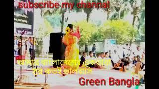 Download Video আমার বাংলাদেশের একতারা সুর কতই ভালবাসি ||| Bangla song MP3 3GP MP4
