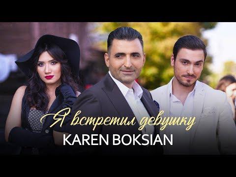 Karen Boksian - Я встретил девушку (2019)
