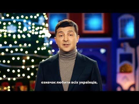 Клиповое поздравление президента Зеленского