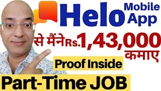 Good income Part Time job | Work from home | freelance | how to earn on Helo app | Helo mobile app