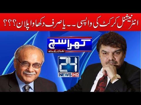 Khara Such With Luqman - 28 August 2017 - 24 News HD