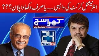 vuclip Exclusive talk with Najam Sethi | Khara Such with Luqman | 28 August 2017 | 24 News HD