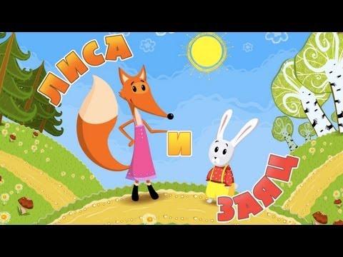 Машины сказки - Лиса и заяц (Серия 3)