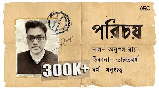 Porichoy Anupam Roy Mp3 Song Download