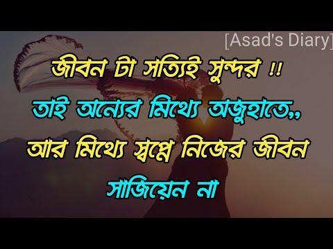 মিথ্যে অজুহাত|  Bangla Sad Love qoutes by #Asads Diary