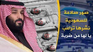 مفاجأة امريكية صادمة ل #السعودية تكشف حقيقة ما حصل في #بقيق .. ورطة الرد السعودي