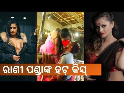 Item Girl Rani Panda Kisses Audience In Jatra; Video Viral