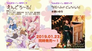 TVアニメ『えんどろ〜!』OP「えんどろ〜る!」/ED「Wonder Caravan!」試聴動画