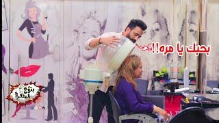 اشتغلت في كوافير حريمي لمدة يوم وعملت مقالب في البنات - مش هتصدقو اللي حصل !! prank show